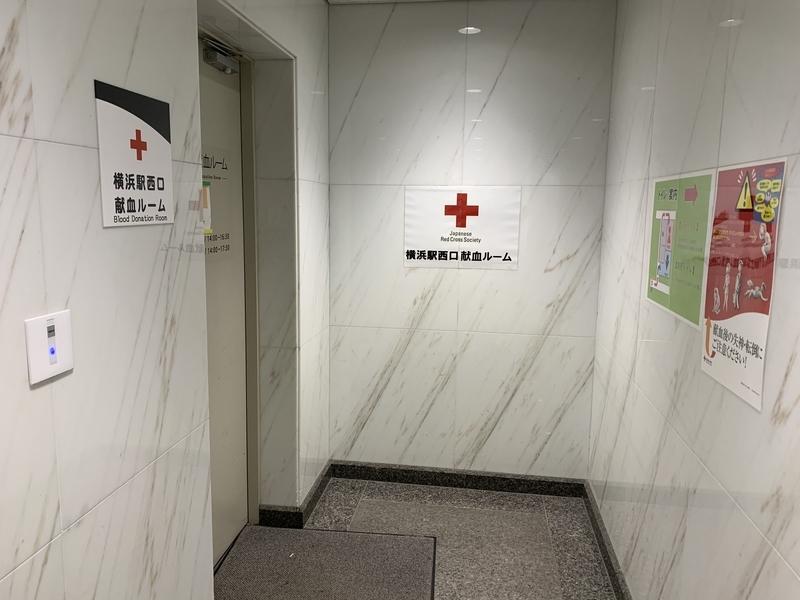 横浜西口献血ルーム トイレ 裏口