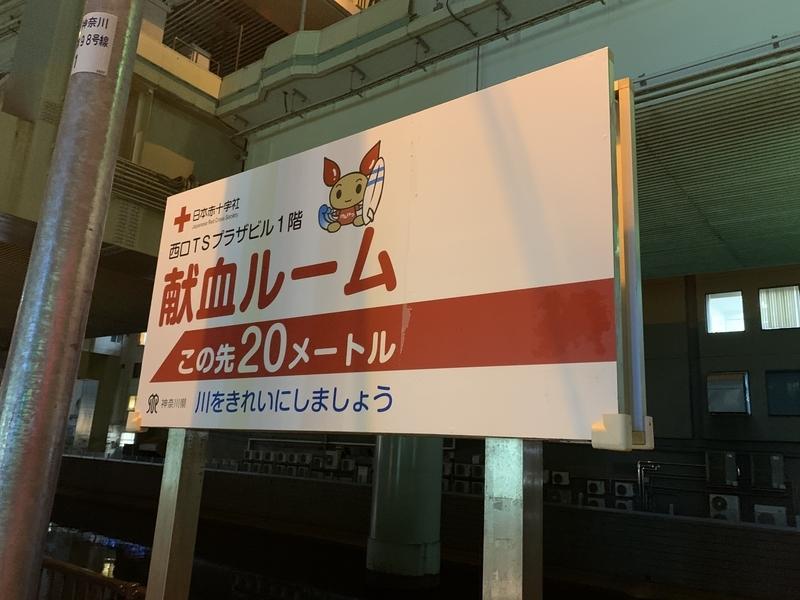 横浜西口献血ルーム 案内
