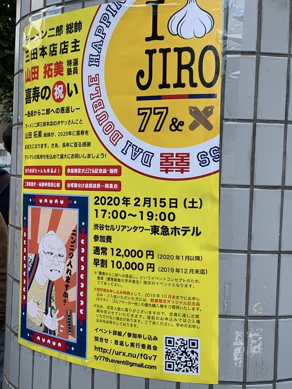 ラーメン二郎 山田拓美特選塾員喜寿の祝い