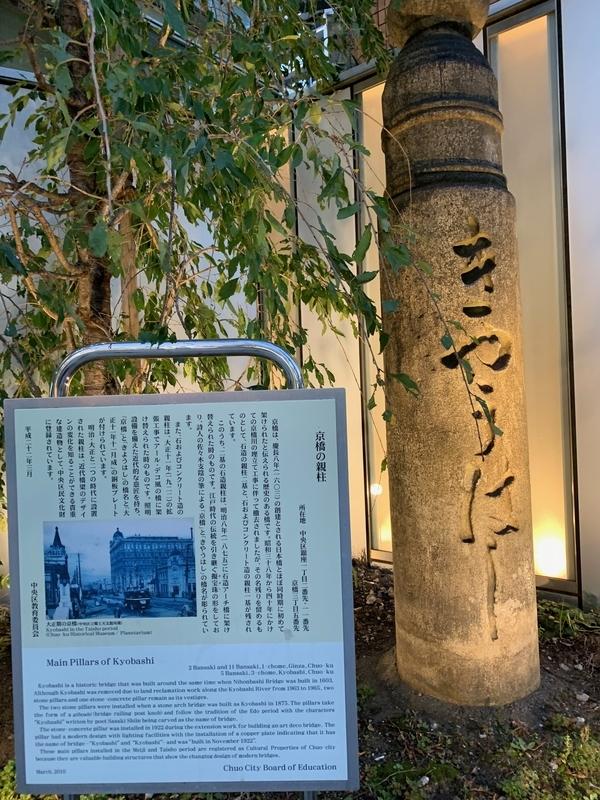 銀座 京橋の親柱