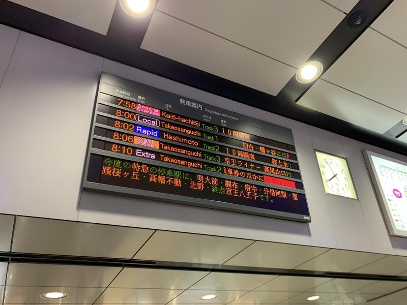 京王新宿駅