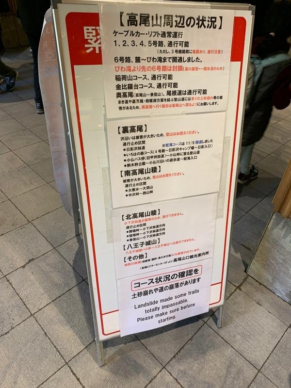 高尾山口駅 高尾山 台風被害