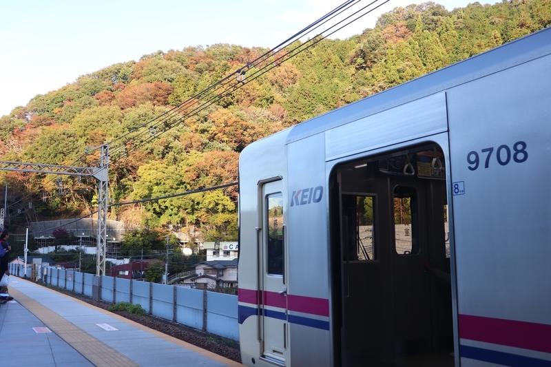 京王 高尾山口駅