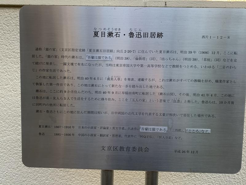 夏目漱石・魯迅旧居跡