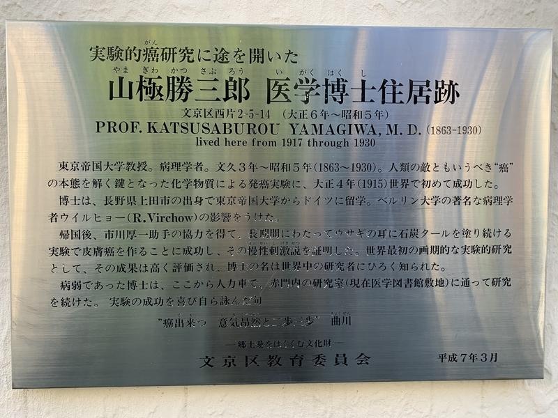 山極勝三郎医学博士住居跡