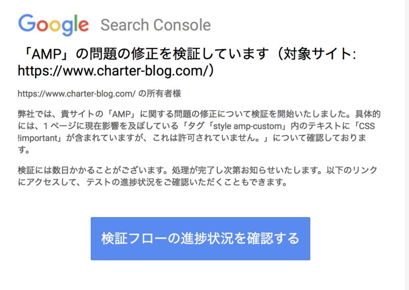 Google Search Console 検証 メール