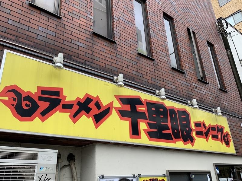 ラーメン千里眼 駒場東大前店