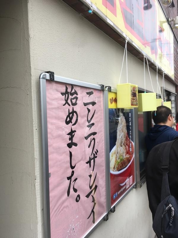 ラーメン千里眼  駒場東大前 ニンニクザンマイ