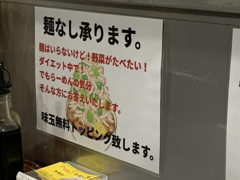 ラーメン大 本郷店