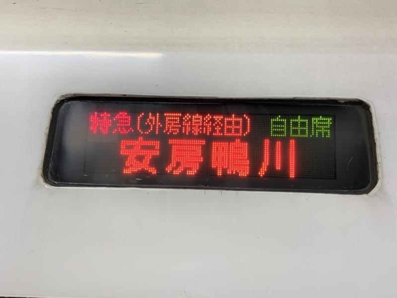 特急 新宿わかしお号