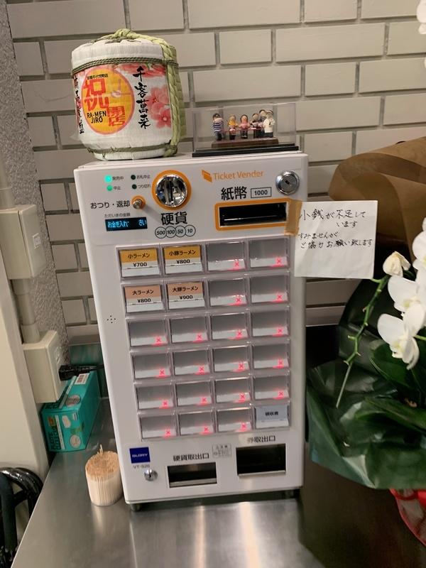ラーメン二郎 前橋千代田店 メニュー