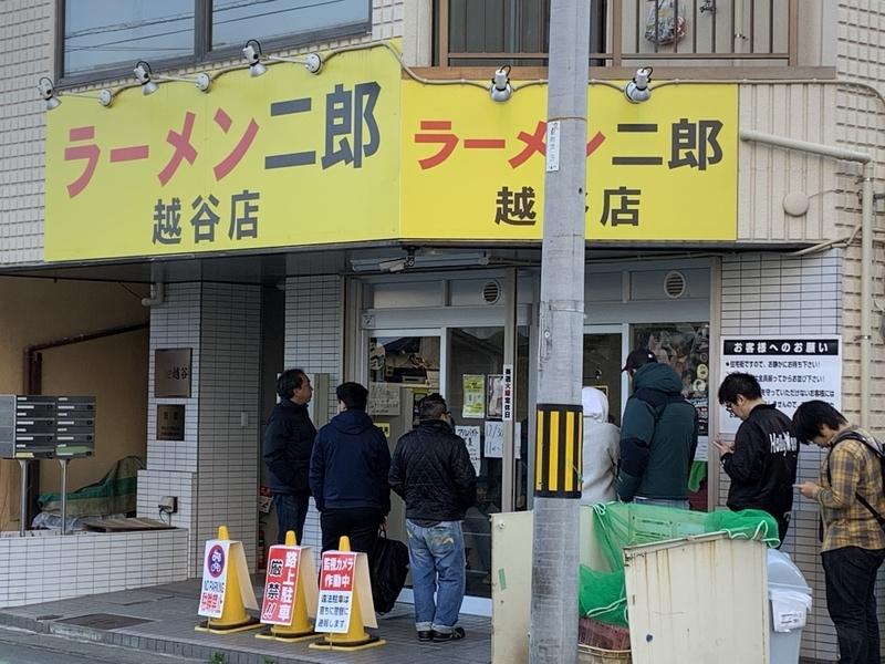 ラーメン二郎 越谷店