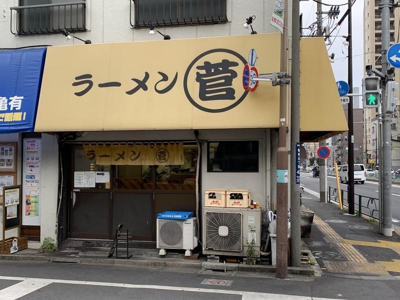 ラーメン ○菅