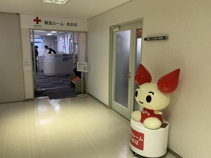 献血ルームあおば