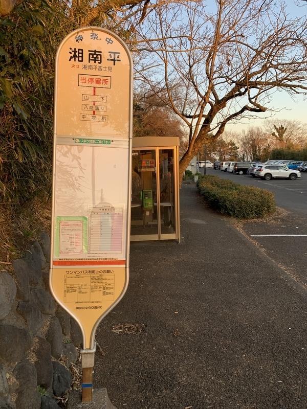 湘南平 バス停