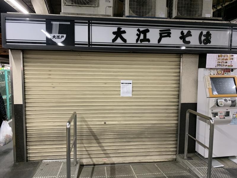 大江戸そば 年末年始 休業