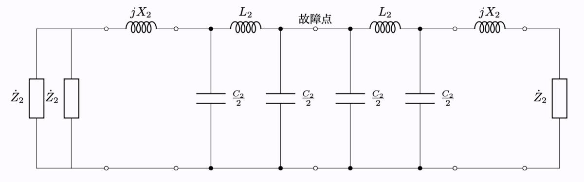 送電系統 逆相成分