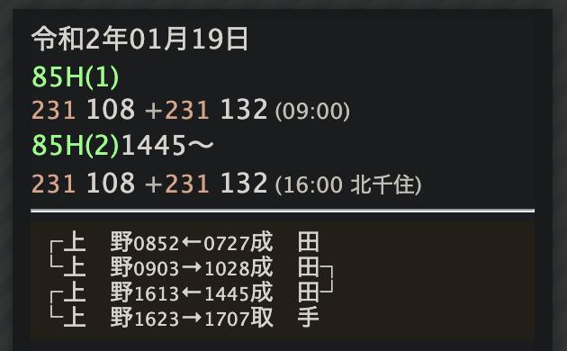 f:id:monhime:20200120133336p:plain:w300