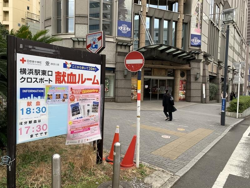 横浜駅東口 クロスポート献血ルーム