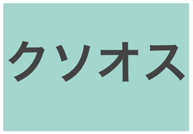 f:id:monica_san:20170912210659p:plain