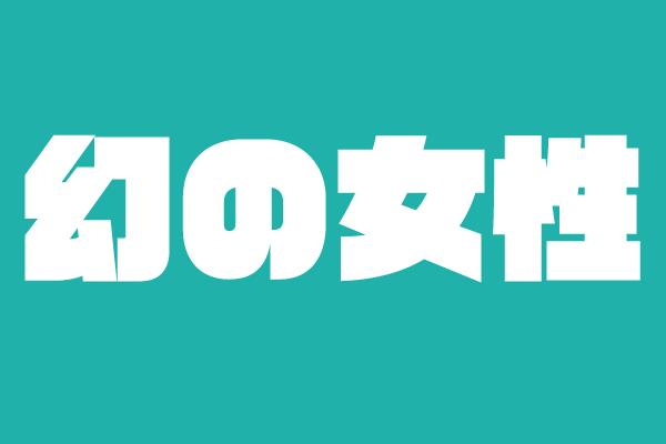 f:id:monica_san:20180221174741p:plain