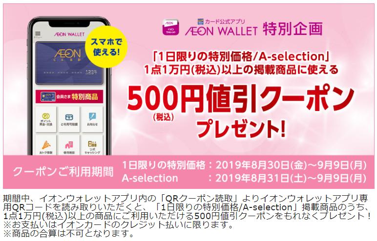 ウォレット アプリ イオン