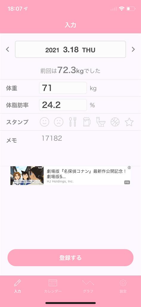 f:id:monitani_kin:20210318180722p:image