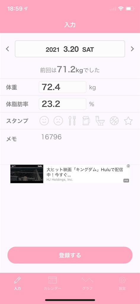 f:id:monitani_kin:20210320190505p:image