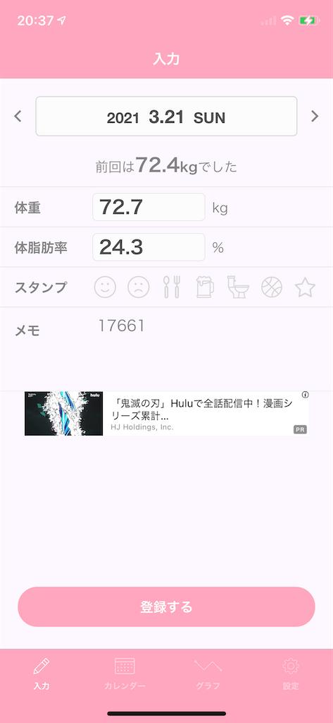 f:id:monitani_kin:20210321203714p:image