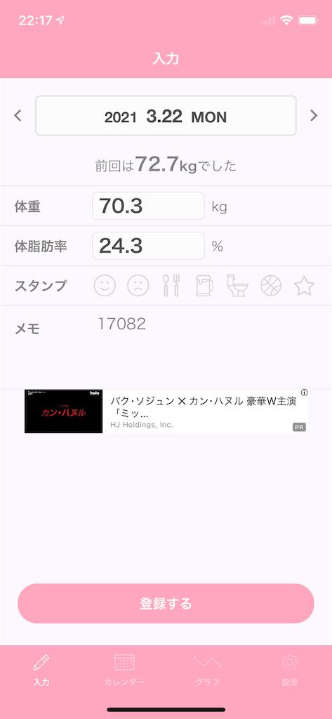 f:id:monitani_kin:20210322221759p:image