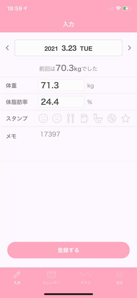 f:id:monitani_kin:20210323185956p:image