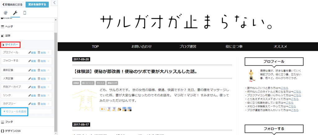 f:id:monkはてなブログ サイドバー カスタマイズ