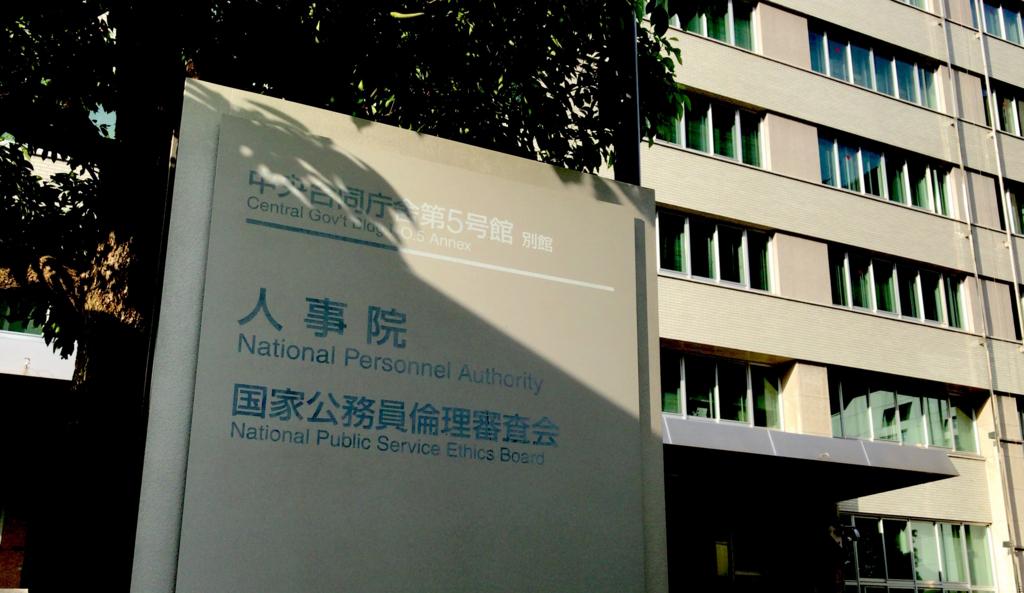 人事院が入る合同庁舎