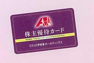 2017年クスリのアオキ株主優待カードの写真