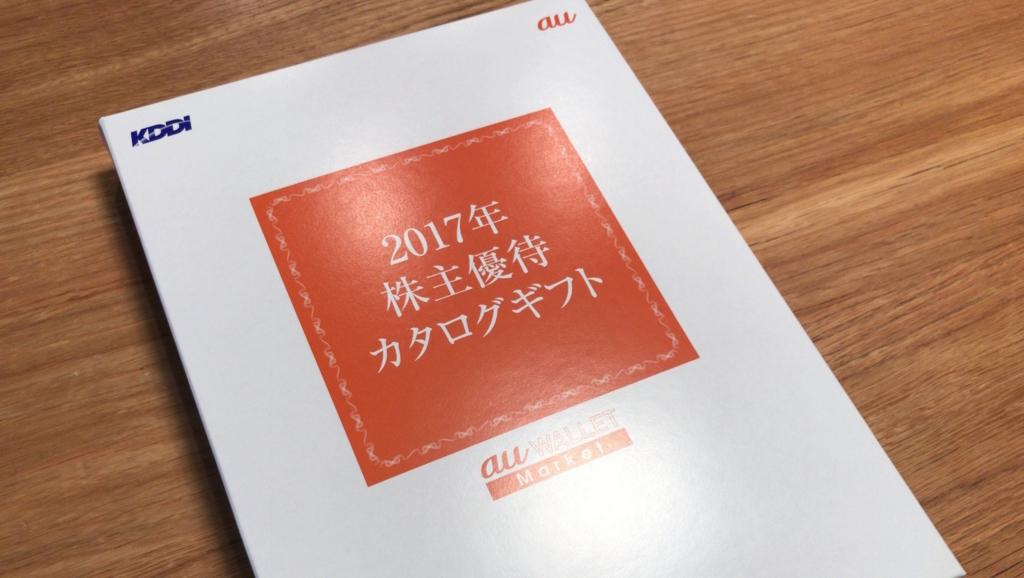 KDDI株主優待カタログギフトの写真