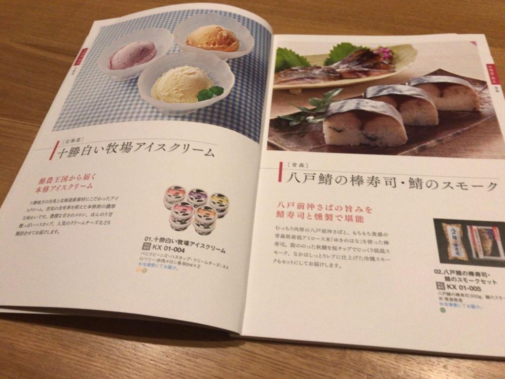 KDDI株主優待カタログギフト北海道青森の写真