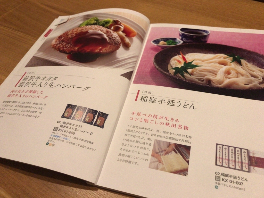 KDDI株主優待カタログギフト岩手秋田の写真