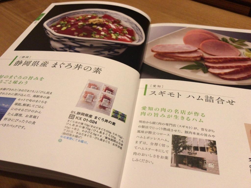 KDDI株主優待カタログギフト静岡愛知の写真