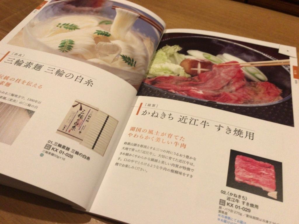 KDDI株主優待カタログギフト奈良滋賀の写真
