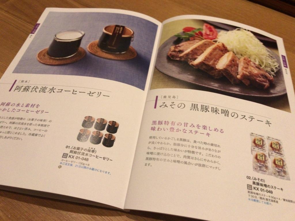 KDDI株主優待カタログギフト熊本鹿児島の写真