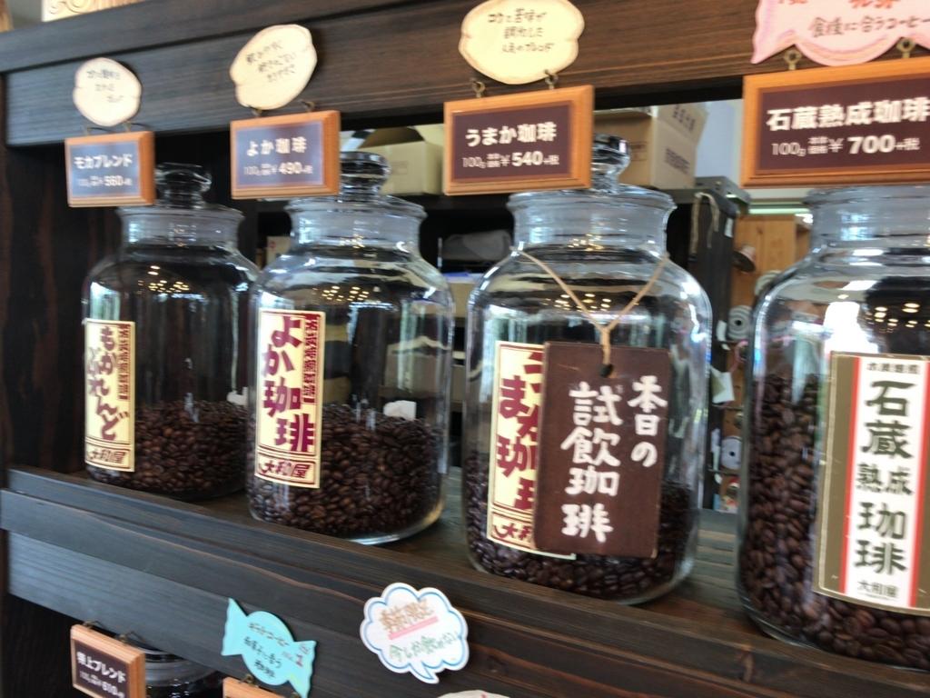 大和屋の試飲コーヒー
