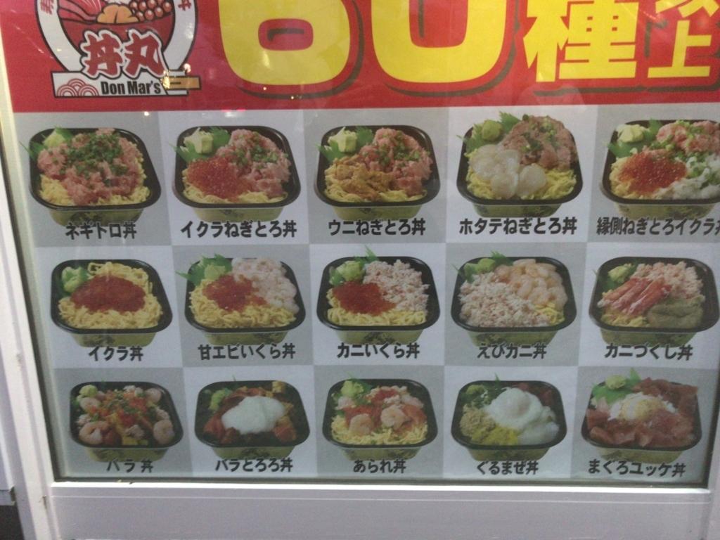 丼丸金沢のメニュー3