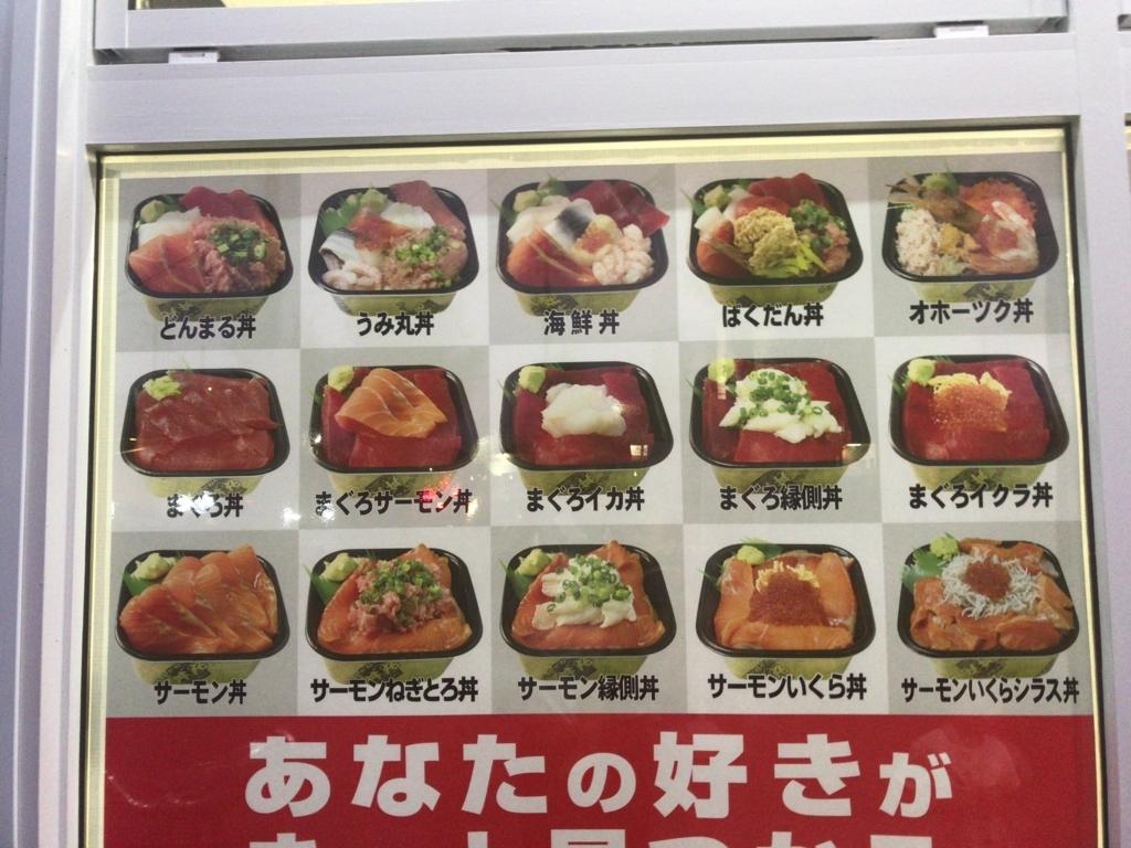 丼丸金沢のメニュー2