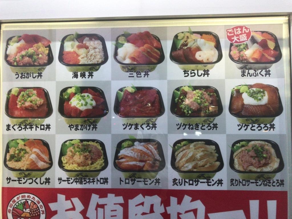 丼丸金沢のメニュー1