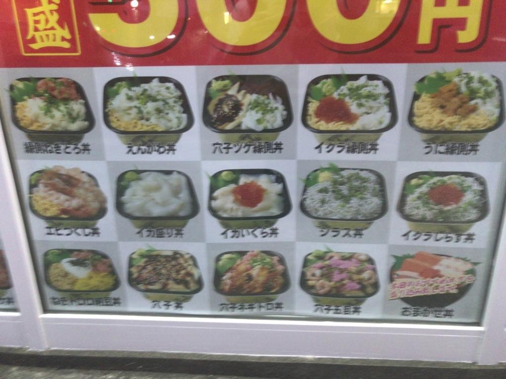丼丸金沢のメニュー4