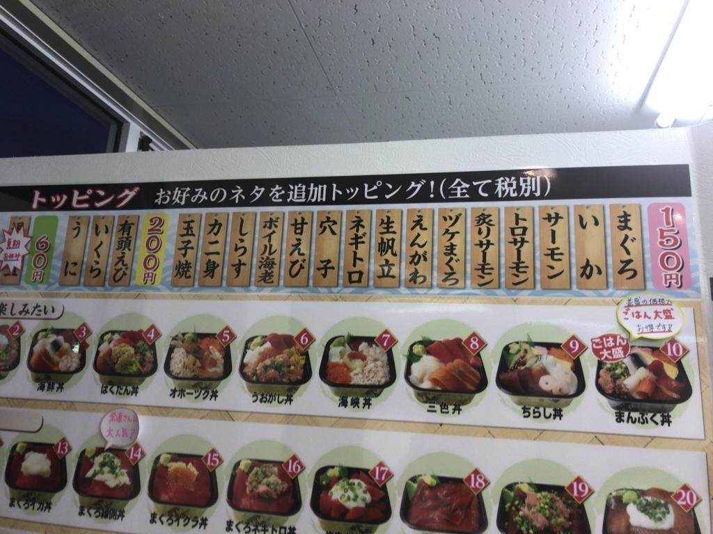 丼丸金沢のトッピングメニュー