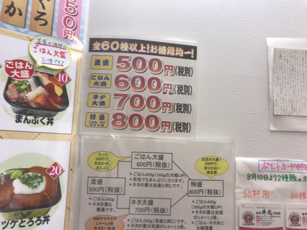 丼丸金沢の増量メニュー