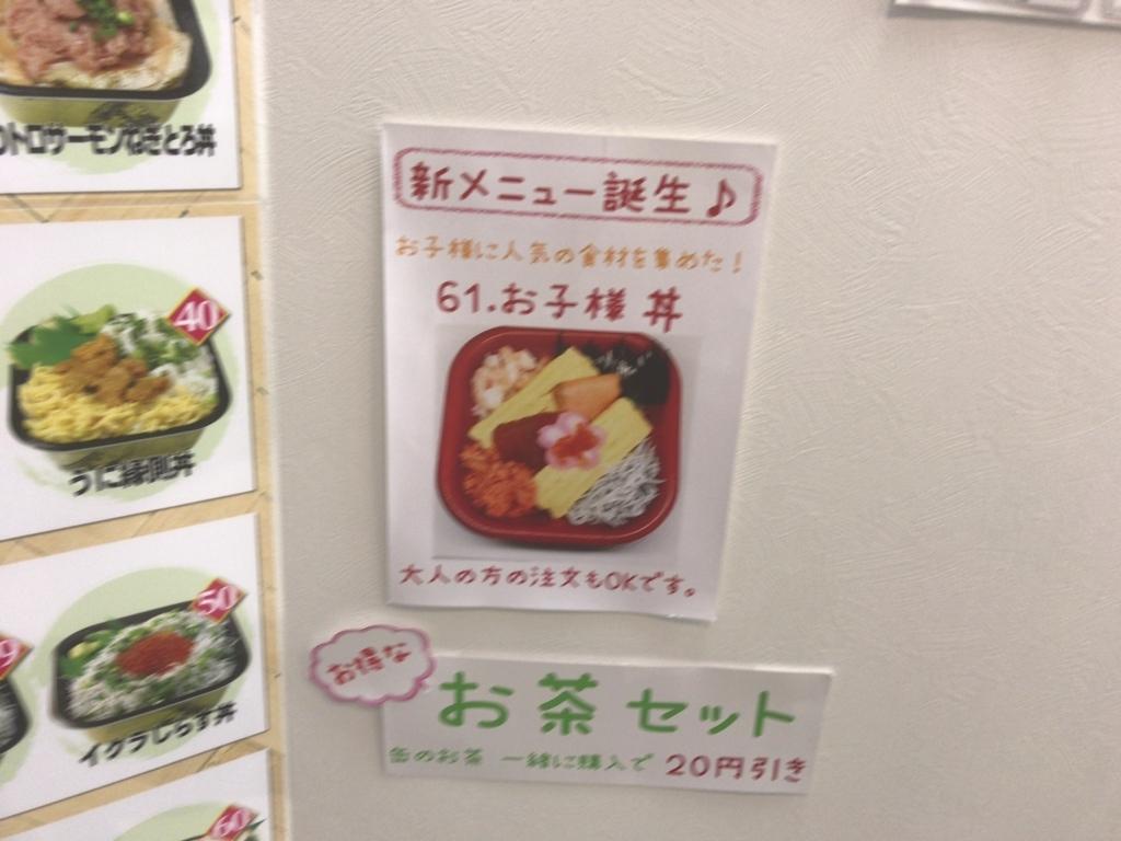 金沢丼丸のお子様丼