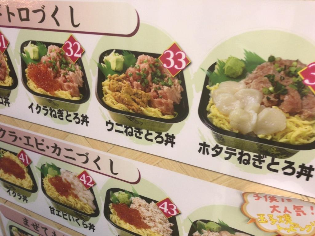 金沢丼丸のウニネギトロ丼