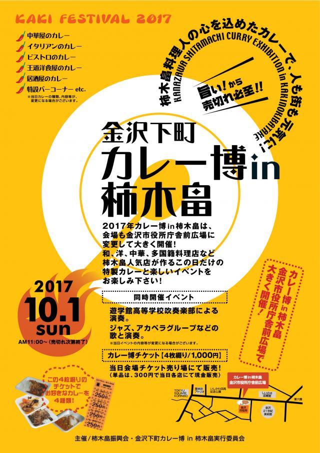 金沢カレー白のポスター